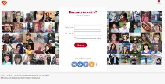 Бесплатные возможности онлайн сайта знакомств