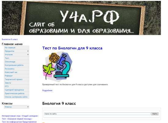 Онлайн тест по биологии за 9 класс