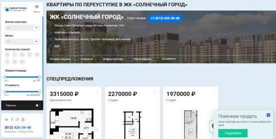 Квартиры по переуступке в ЖК «СОЛНЕЧНЫЙ ГОРОД»