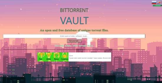 Подборка уникальных торрент-файлов