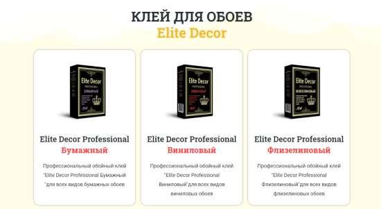 Сертифицированный и качественный обойный клей