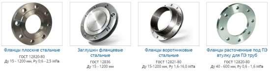 Фланцы стальные по доступной стоимости