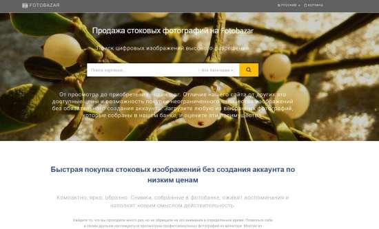 Продажа стоковых фото сервисом «Fotobazar»