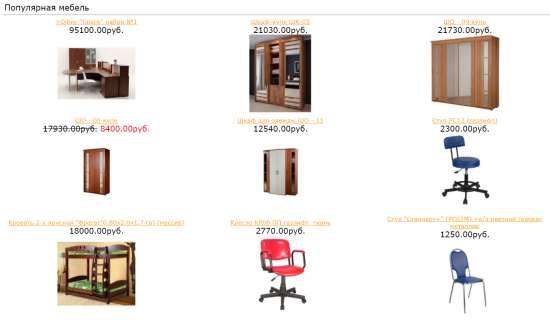 Выгодная продукция мебельного центра «КЛЕРК»