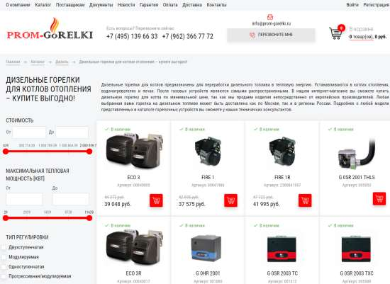 Широкий ассортимент дизельных горелок в магазине «PROM-GORELKI.RU»