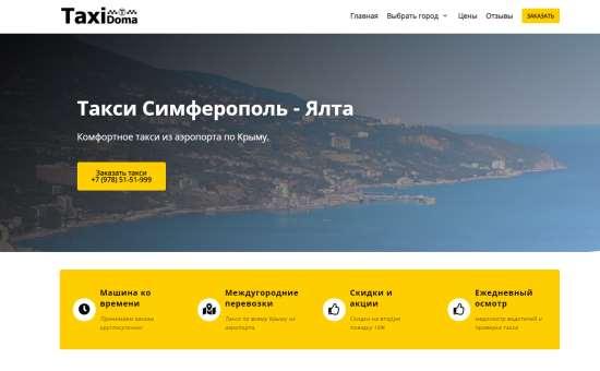 Такси Симферополь-Ялта с онлайн заказом