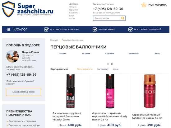 Перцовые баллончики в интернет-магазине «SUPER-ZASHCHITA.RU»