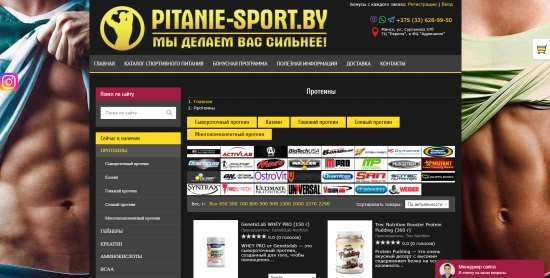 Магазин спортивного питания в Минске Pitanie-Sport.by