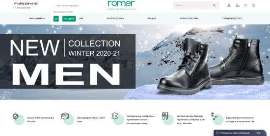 Качественная обувь от компании «ROMER»