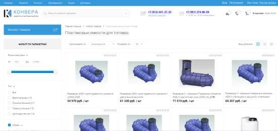 Широкий ассортимент емкостей для топлива в интернет-магазине «Конвера»