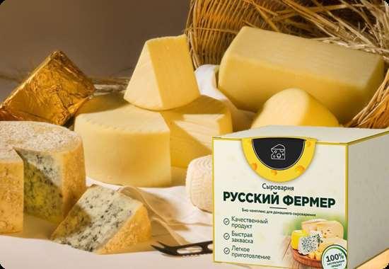 Сыроварня «Русский Фермер» и ее преимущества