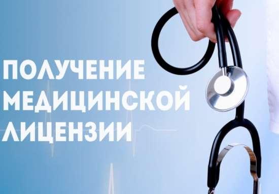 Получение лицензии на осуществление медицинской деятельности