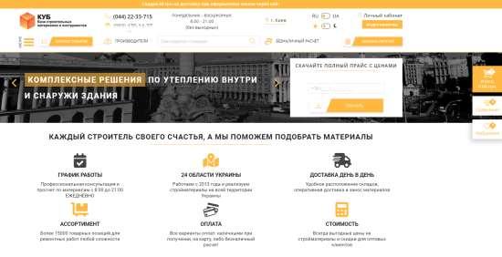 Строительные материалы от компании «КУБ»