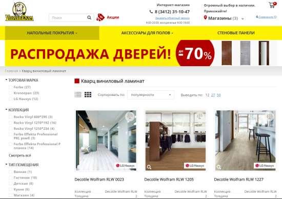Покупка кварц винилового ламината на сайте «Управдом»