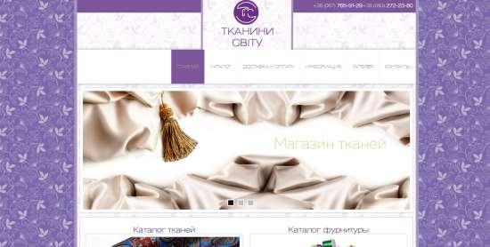 Высококачественные ткани и фурнитура в Киеве