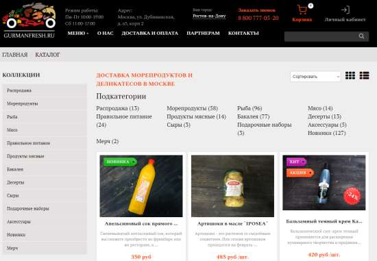 Широкий выбор деликатесов в интернет-магазине «ГУРМАН ФРЕШ»