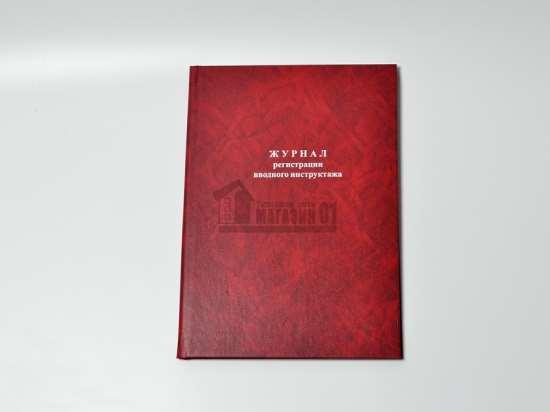 Журнал регистрации вводного инструктажа по охране труда в магазине «Магазин 01»